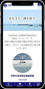 滋賀 草津 公益財団法人のHP制作例スマホイメージ