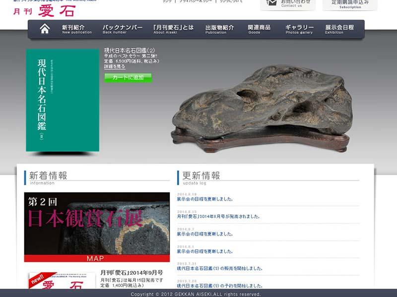 東京 雑誌のホームページ制作例イメージ