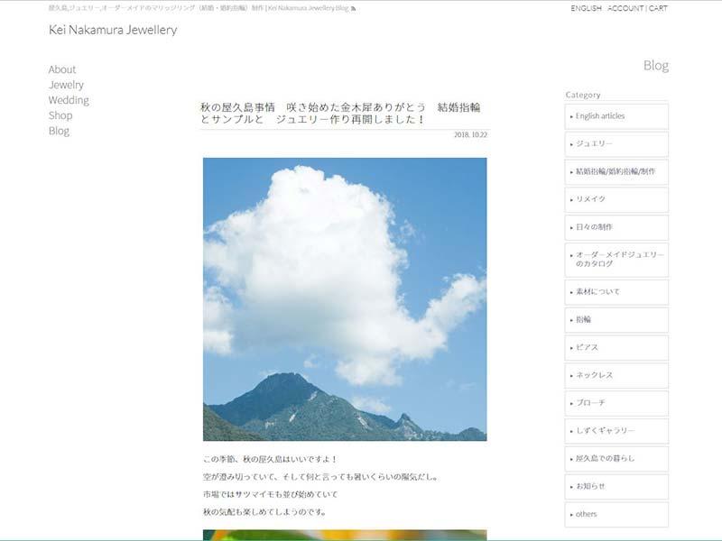 屋久島 ジュエリー・アクセサリー店のブログサイト制作例イメージ