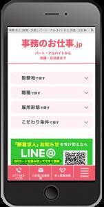 滋賀 大津 事務求人ホームページスマホイメージ