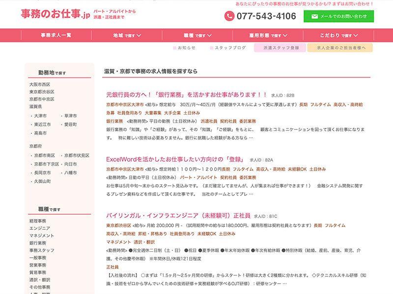 滋賀 大津 事務求人ホームページイメージ