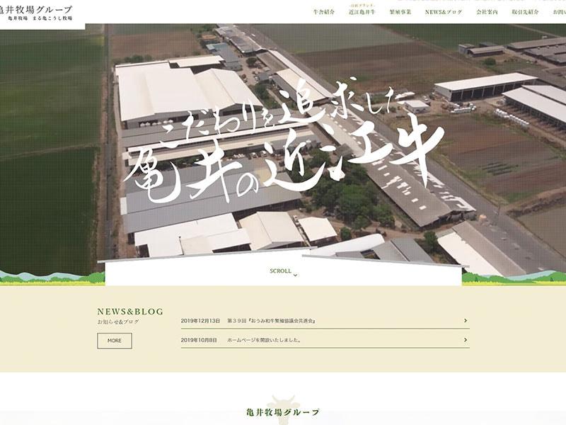 滋賀県 近江八幡市 近江牛 牧場のホームページ制作