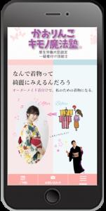 滋賀県 着物の着付けレッスン・オリジナル足袋の販売スマホイメージ