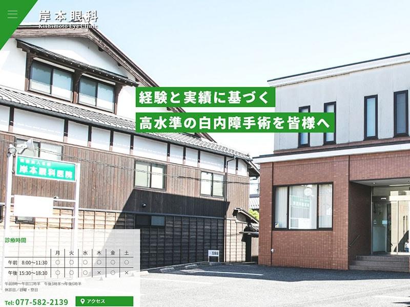 滋賀県 守山 眼科・コンタクトレンズ HP制作イメージ