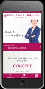 兵庫県 手書きの手紙 セミナー ホームページスマホイメージ