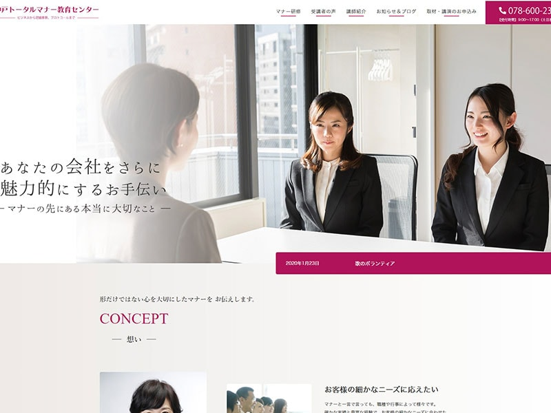 兵庫県 手書きの手紙 セミナー ホームページイメージ