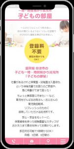 滋賀 草津 託児所のホームページ制作例スマホイメージ