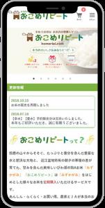 滋賀のお米・梨の販売ネットショップ制作例(JA)スマホイメージ