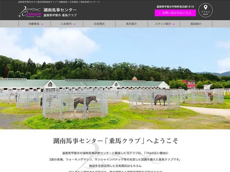 滋賀 甲賀市 乗馬クラブのホームページ制作例イメージ