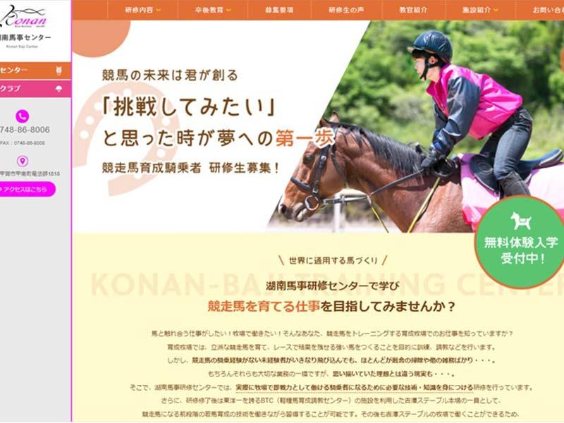 関西 競走馬育成騎乗者研修・厩務員育成センターのホームページイメージ