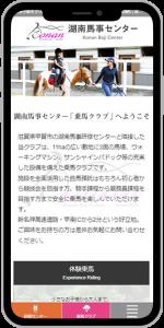 乗馬クラブのHP制作例スマホイメージ