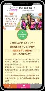 滋賀 甲賀市 乗馬クラブのホームページ制作例スマホイメージ