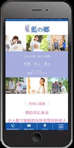 兵庫県 住宅型有料老人ホーム デイサービス ホームページスマホイメージ