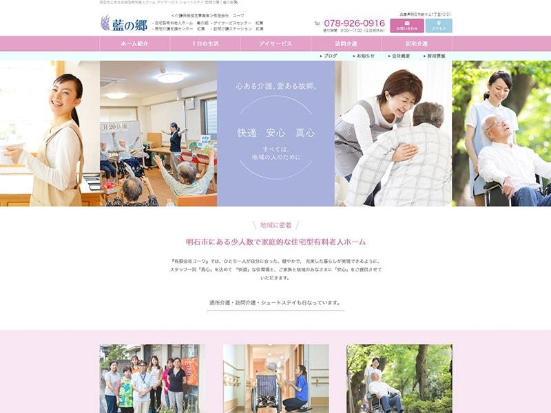 兵庫県 住宅型有料老人ホーム デイサービス ホームページイメージ