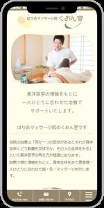 滋賀 守山 鍼灸院のHP制作例スマホイメージ