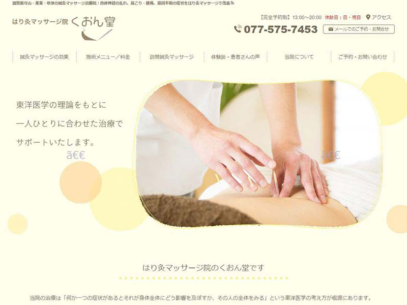 滋賀 守山 鍼灸院のHP制作例