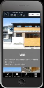 滋賀県東近江市 耐震住宅専門店 滋賀で建てる注文住宅とリフォームスマホイメージ