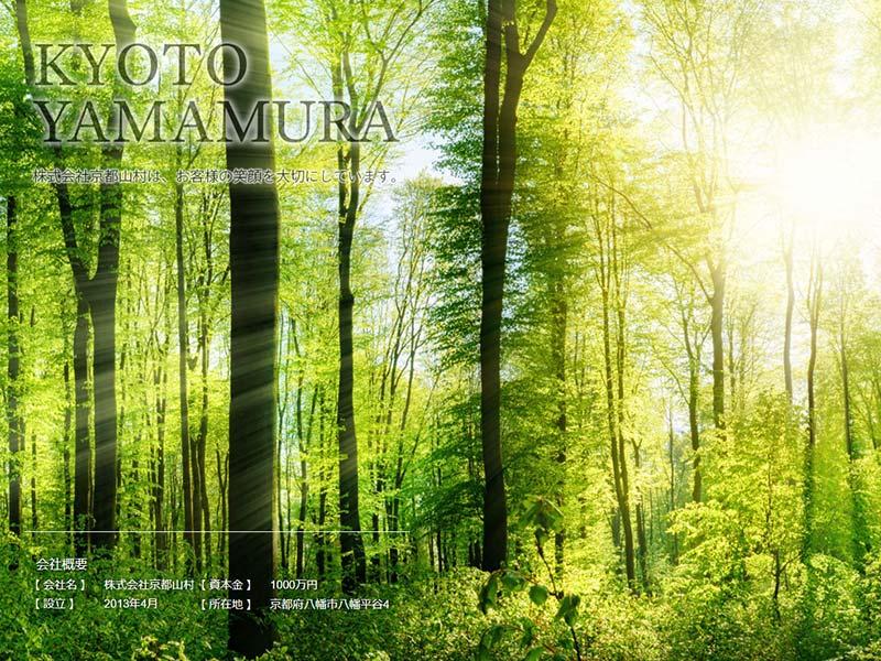 京都 八幡 会社PRホームページ制作例イメージ