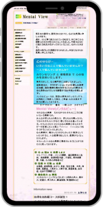 滋賀 南草津 心療のホームページ制作例スマホイメージ