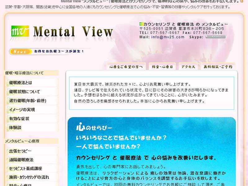 滋賀 南草津 心療のホームページ制作例イメージ
