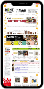 滋賀 大津 家具・雑貨のネットショップ 楽天市場 制作例スマホイメージ