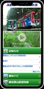 東京 公共交通機関のホームページ制作例スマホイメージ