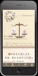 滋賀県 子どもと女性の為のおうちサロンスマホイメージ