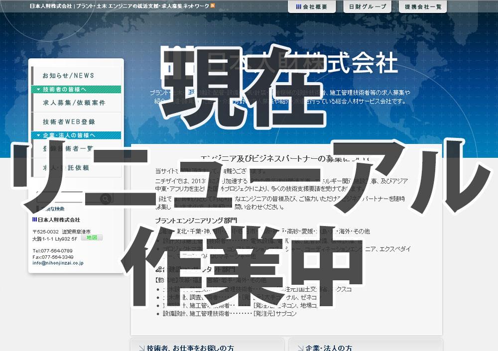 プラント・土木・建築専門のエンジニア 求人ホームページ制作例イメージ