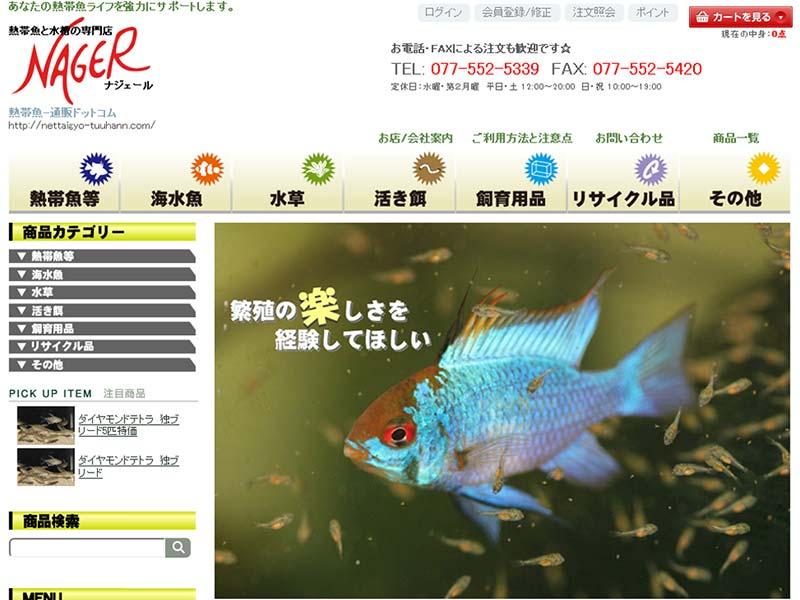滋賀 栗東 熱帯魚 通販ネットショップの制作例イメージ