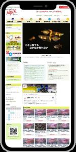 滋賀 栗東 熱帯魚 通販ネットショップの制作例スマホイメージ