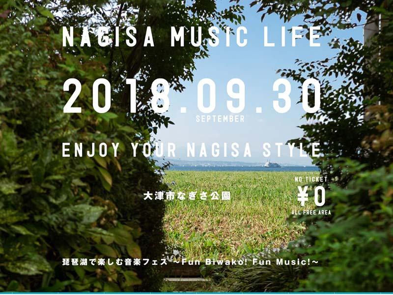 滋賀 大津の音楽イベント・フェスのHP制作例イメージ