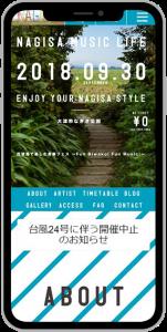 滋賀 大津の音楽イベント・フェスのHP制作例スマホイメージ