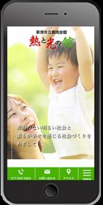 滋賀 草津 NPO法人 施設ホームページスマホイメージ