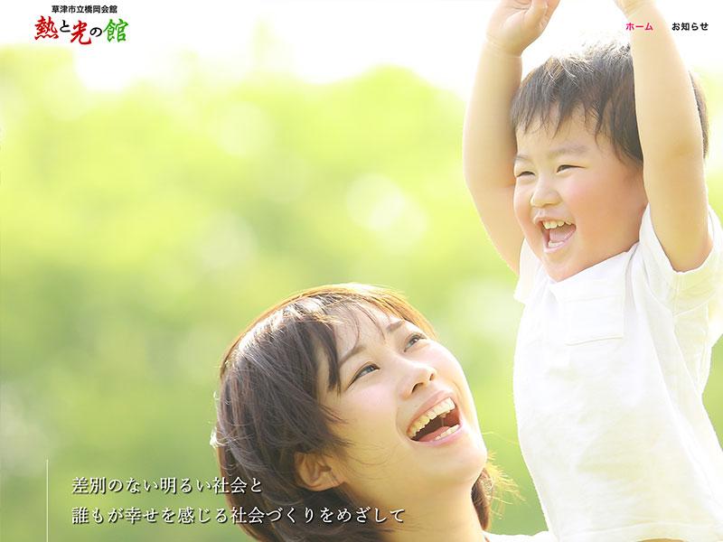 滋賀 草津 NPO法人 施設ホームページイメージ