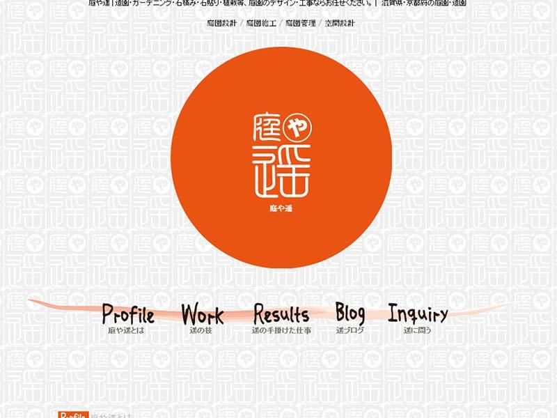 京都 滋賀 草津  造園・ガーデニングのホームページ制作例イメージ
