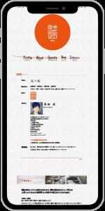 京都 滋賀 草津  造園・ガーデニングのホームページ制作例スマホイメージ