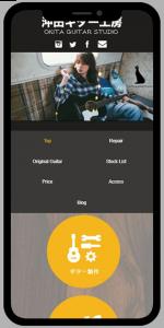 東京 千葉 ギター製作/販売/修理サービスのホームページ制作例スマホイメージ