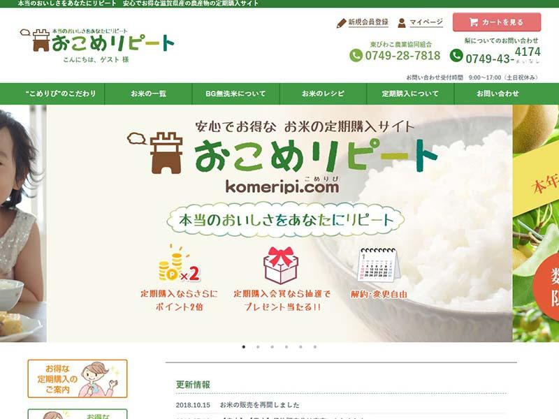 滋賀のお米・梨の販売ネットショップ制作例(JA)