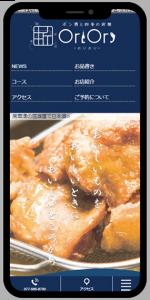 滋賀県 草津南 草津 居酒屋のホームページ制作例スマホイメージ