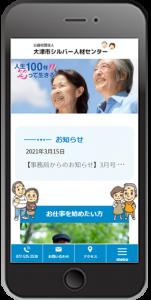 滋賀県 大津市 シルバー人材のお仕事に関することスマホイメージ