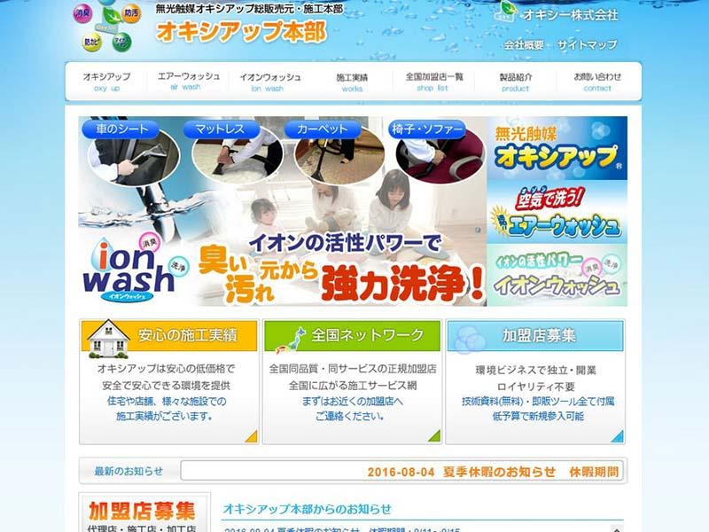 滋賀 草津 ハウスクリーニング製品販売・サービスのホームページ制作例イメージ