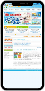 滋賀 草津 ハウスクリーニング製品販売・サービスのホームページ制作例スマホイメージ