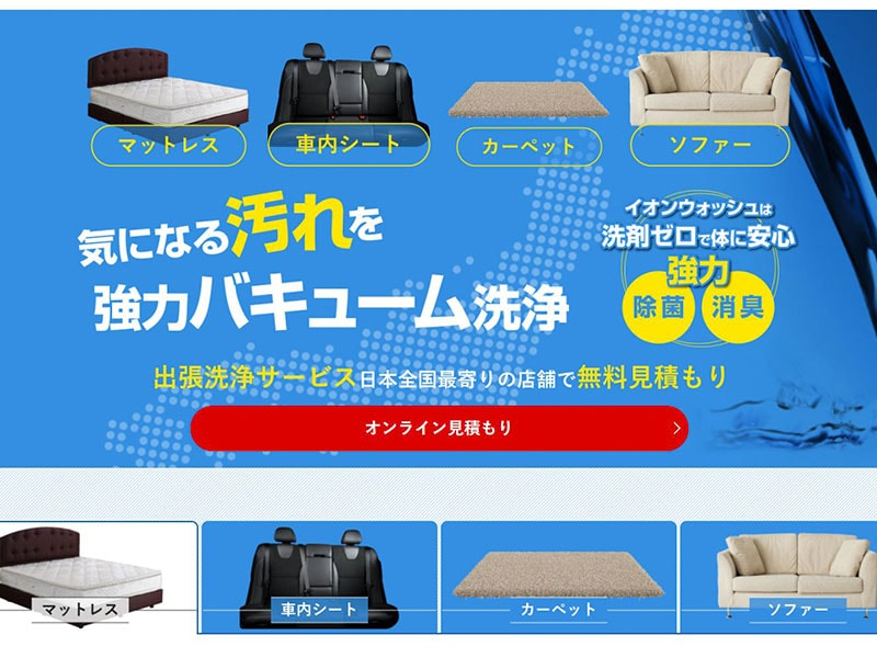 滋賀県 草津市 ハウスクリーニング ランディングページ制作イメージ