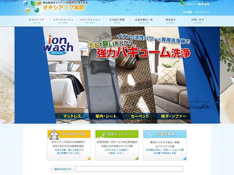 滋賀県 草津市 ハウスクリーニング ホームページイメージ