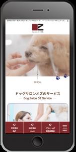 滋賀県の草津・栗東・守山にあるドッグサロン・トリミング・ペットホテルスマホイメージ