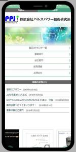 滋賀 草津 研究所のホームページ制作例スマホイメージ