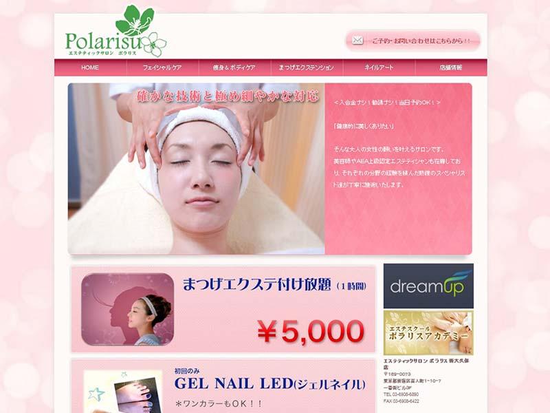 東京 エステティックサロン・エステスクールのホームページ制作例イメージ
