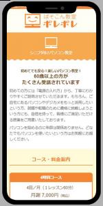 滋賀 野洲 パソコンとロボットプログラミング教室のホームページ制作例スマホイメージ
