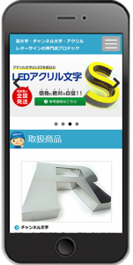 SEO対策/スマホ最適化 立体文字・箱文字・チャンネル文字販売サイトスマホイメージ