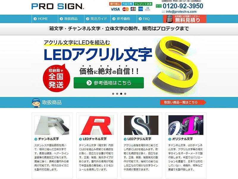 SEO対策/スマホ最適化 立体文字・箱文字・チャンネル文字販売サイトイメージ
